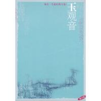 【二手书9成新】 海岩长篇经典全集修订版:玉观音海岩文化艺术出版社9787503923357