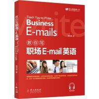 教你写职场E-MAIL英语 外文出版社