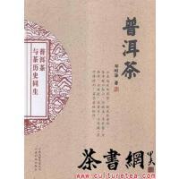【二手旧书8成新】《普洱茶》 邓时海著 云南科技出版社 9787541696626