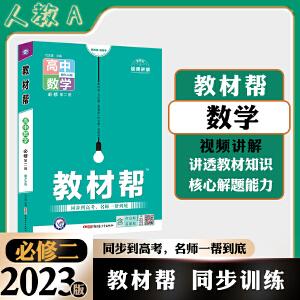 教材帮高中数学必修第二册人教版高一下 2021新版