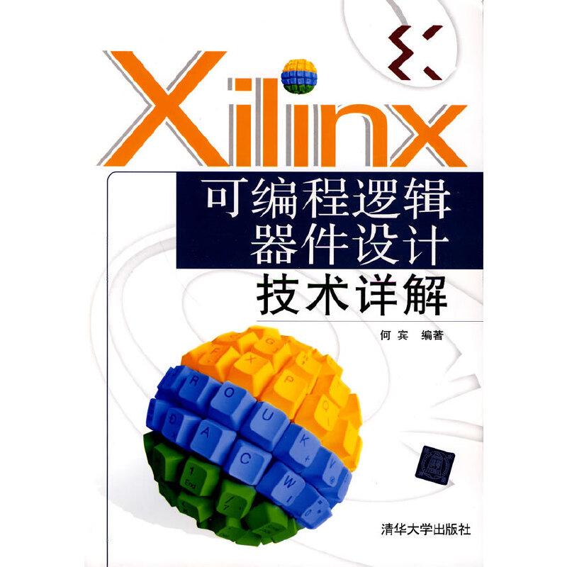 Xilinx可编程逻辑器件设计 技术详解
