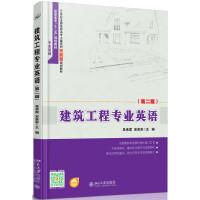 建筑工程专业英语(第二版)