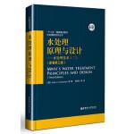 水处理原理与设计――水处理技术(二)(原著第三版)