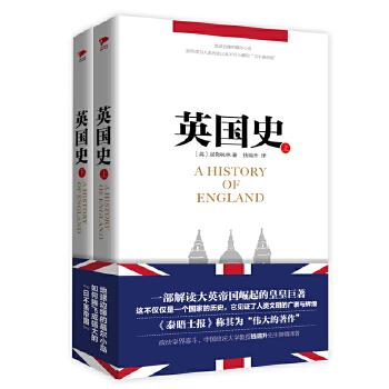 英国史(上下)(pdf+txt+epub+azw3+mobi电子书在线阅读下载)
