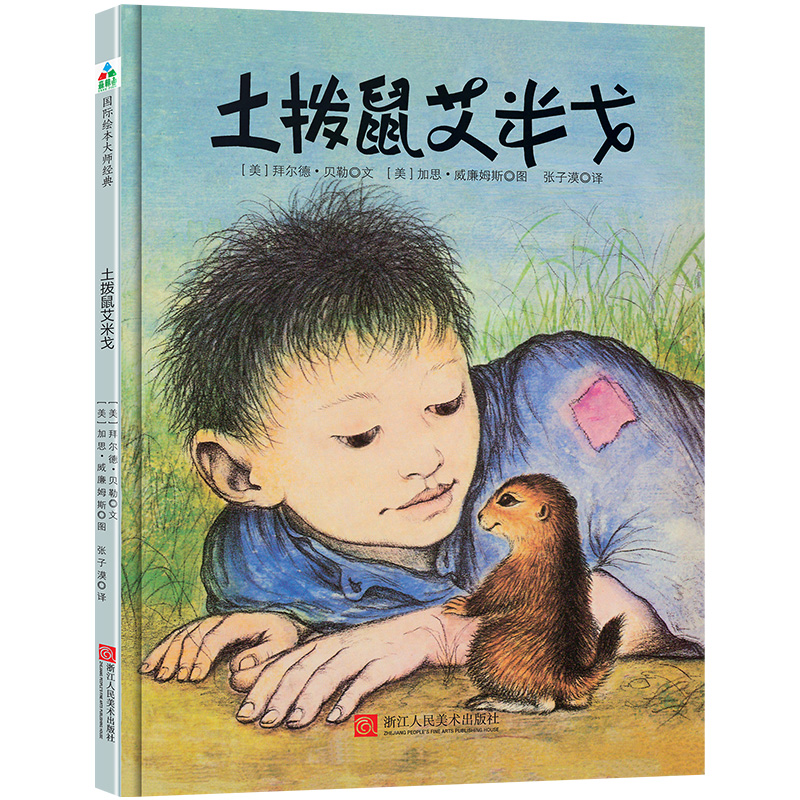 森林鱼童书·拜尔德·贝勒诗歌绘本:土拨鼠艾米戈 美国图书馆协会优秀读物,启迪心灵,感知自然,历久弥新,堪称经典诗意质朴的文字,让孩子感受诗歌文学的魅力,培养孩子高级的文学趣味。