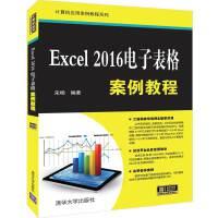 Excel 2016电子表格案例教程