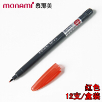 韩国monami/慕娜美04031T03 新概念水性纤维笔/彩色中性笔笔芯 红色12支可换替芯勾线笔 签字笔勾线绘图笔