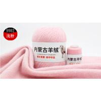 羊绒线手编中粗围巾毛线手工编织纯细山羊绒毛线