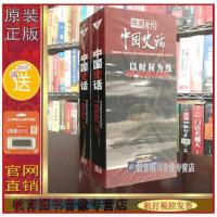 正版包发票 中国史话 明清近代上下全集 正版14DVD纪录片光盘影碟片 正规机打增值税普通发票 满500元 送16G U