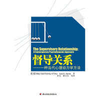 万千心理-督导关系-一种当代心理动力学方法 弗劳利-奥戴等中国轻工业出版社