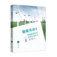 能源英语 2――Energy English 2