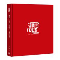 """红� 1994:""""摇滚中国乐势力""""演唱会25周年(签名本已售罄,2020年1月7日之后下单无签名本)"""