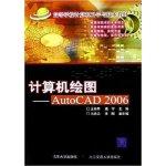 计算机绘图:AutoCAD2006――高等学校计算机科学与技术教材
