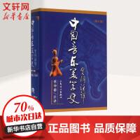 中国音乐美学史资料注译(增订版) 人民音乐出版社