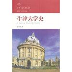 【新书店正版】牛津大学史 周常明著 上海交通大学出版社 9787313088086