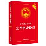 法律职业伦理:实用版法规专辑(新6版)