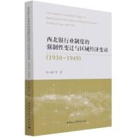 西北银行业制度的强制性变迁与区域经济变动(1930-1949)