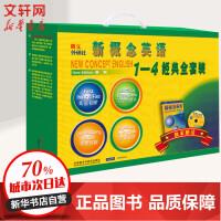 新概念英语1-4经典全套装 外语教学与研究出版社