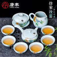 仿宋汝窑功夫茶具套装6只杯子装家用简约泡茶器盖碗茶壶茶杯