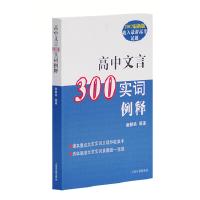 高中文言300实词释例 9787532556564