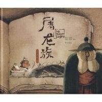 【旧书二手书9成新】屠龙族 熊亮,熊亮,段虹 绘 9787533254667 明天出版社