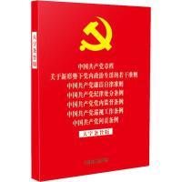 中国共产党章程 关于新形势下党内政治生活的若干准则 中国共产党廉洁自律准则 中国共产党纪律处分条例 中国共产党党内监督条