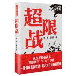 超限�穑ㄊ�五周年�o念版)