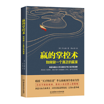 """赢的掌控术——如何做一个真正的赢家(韩国""""天才终结者""""李太赫成功学重磅力作!以输制赢的艺术,无往不胜的高端、高效人脉经营心理策略)"""