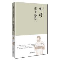 钱穆先生著作――庄子纂笺(简体精装版)