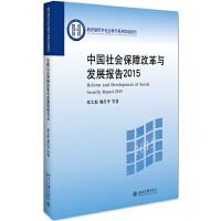 中国社会保障改革与发展报告2015