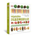 DK蔬菜种植栽培百科