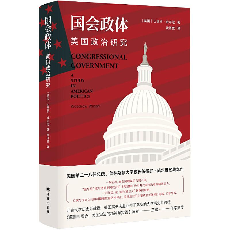 国会政体:美国政治研究 美国第二十八任总统、普林斯顿大学校长伍德罗?威尔逊经典之作!真实展现19世纪中后期美国的政治图景与政治难局。