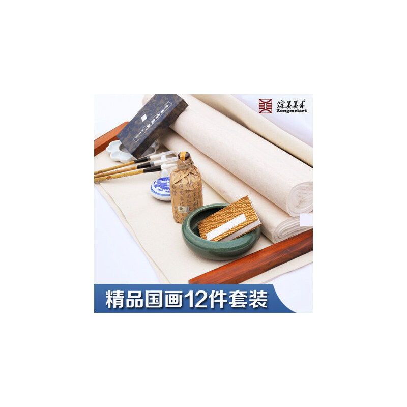 马利颜料国画套装 国画工具套装 12件套组合套装美术用品