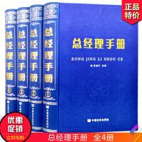 总经理手册 16开精装全4册 总经理管理实务百科 企业管理学手册 领导实用管理书籍 总经理实用管理 正版书籍