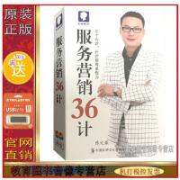 大脑银行 陈文强服务营销36计4DVD(12计)销售心法培 光盘影碟片 正规北京增值税机打发票 满500送16G U盘