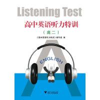 高中英语听力特训(高二)