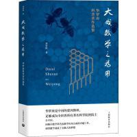 大哉数学之为用 华罗庚科普著作选集 上海教育出版社