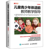 儿童青少年体适能教师教学指导(第3版) 人民邮电出版社