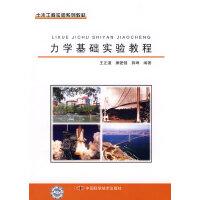 土木工程实验系列教材--力学基础实验教程