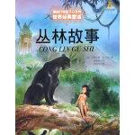 最能打动孩子心灵的世界经典童话―丛林故事(美绘版)
