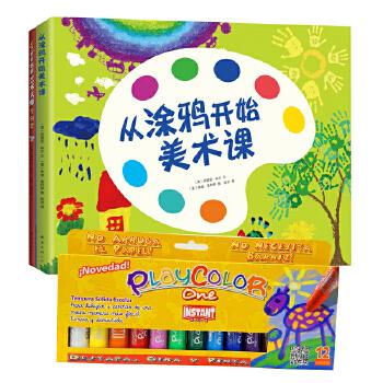 从涂鸦开始美术课套装(含2本书和欧洲知名品牌Playcolor12色画笔)从涂鸦开始,迈向大师殿堂。一套书带孩子遨游艺术世界,留下童年的缤纷色彩!内含《从涂鸦开始美术课》《5岁开始跟艺术大师学创想》和欧洲知名品牌Playcolor12色画笔