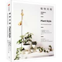 植物风格 我的植物生活新提案 中信出版社
