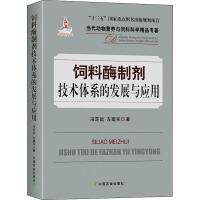 饲料酶制剂技术体系的发展与应用 中国农业出版社