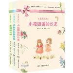 秦文君小香草系列美绘本(全三册)