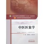 中医医案学――十三五规划