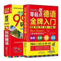德语自学入门教材 零起点德语金牌入门+德语口语900句(全2册)