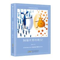 小学生快乐读书吧系列:细菌世界历险记(四年级)