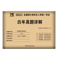 考研政治2021�v年真�}�解(2011-2020十年真�})(�:命�}�欤�