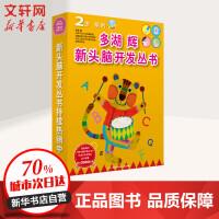 多湖辉新头脑开发丛书 2岁系列(套装共7册)童书 益智游戏 益智启蒙图书 3-6岁儿童图书 左右脑开发