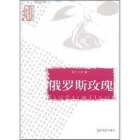 【二手旧书8成新】俄罗斯玫瑰 9787802066076